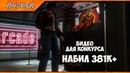Shenmue 2 - QTE TITLE | Набил 381к | Видео для конкурса 2