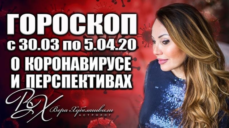🛑 ПОСЛЕДНИЕ НОВОСТИ ЧТО НАС ЖДЕТ ВПЕРЕДИ КОРОНОВИРУС ПАНДЕМИЯ астролог Вера Хубелашвили