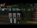 Прохождение GTA Vice City 8 АВТОГИД