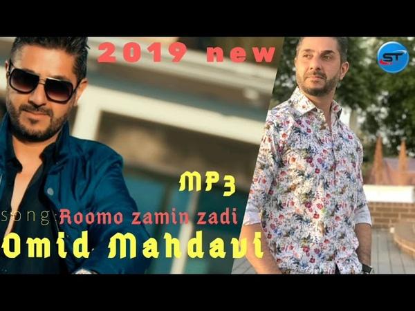 OMID MAHDAVI ROUMO ZAMIN ZADI IRAN MUSIC MP3 смотреть онлайн без регистрации