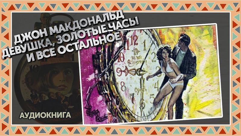 Джон Макдональд Девушка золотые часы и все остальное
