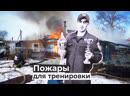 В Хакасии пожарный поджигал дома для тренировки подчинённых