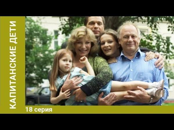 Капитанские дети 18 Серия Сериал Криминальная Мелодрама