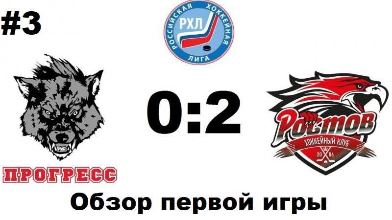 Обзор 3 первой игры ХК Прогресс 0-2 ХК Ростов (Игра №1; 03.11.2013)