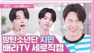 [배스킨라빈스 X BTS] 광고촬영장 세로직캠💜 방탄소년단 지민  (Jimin cam)