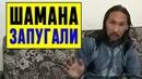 ШАМАНА ЗАПУГАЛИ Он попросил последователей остановиться Александр Габышев