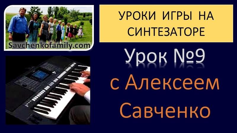 Как играть на синтезаторе урок 09 Уроки игры на синтезаторе с Алексеем Савченко
