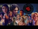 Знаки зодиака героев сериала Американская история ужасов 9 сезон 1984