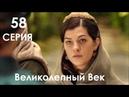 ВЕЛИКОЛЕПНЫЙ ВЕК 2 сезон 58 серия