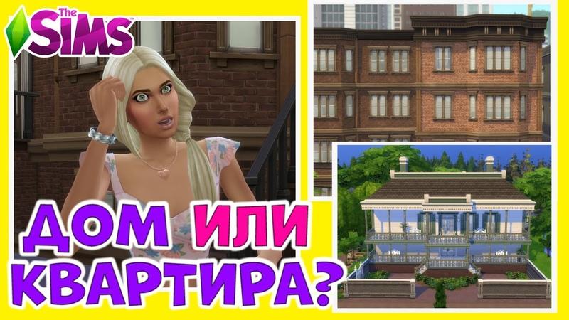 The Sims 4: Что лучше: дом или квартира?