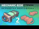 Стрим Создание энерго блока для игры Mechanic 8230 Blender Krita Hand painted Часть 2
