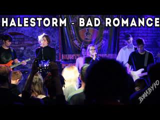 Токтарова лилия | halestorm bad romance (cut)
