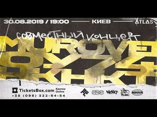 ОУ74 Murovei НКНКТ ATLAS Киев 30.08.2019 15 P D I