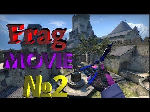 Frag Movie CS:GO №2