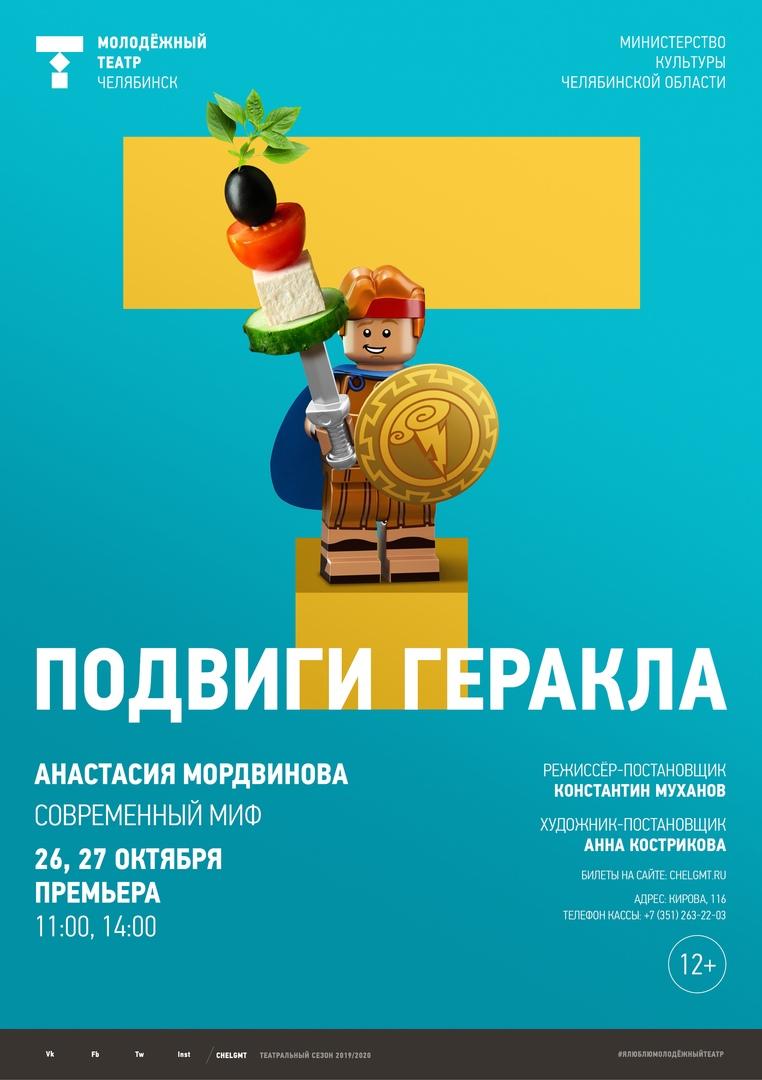 Афиша «Подвиги Геракла» в Молодёжном театре