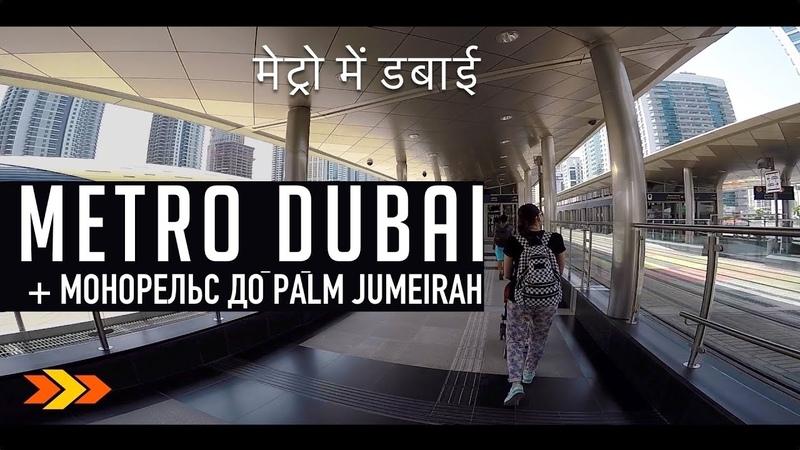 ОАЭ Метро в Дубай Metro Dubai и монорельс до Palm Jumeirah The Palm Monorail
