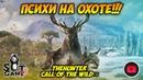 Психи на охоте✔theHunter Call of the Wild™