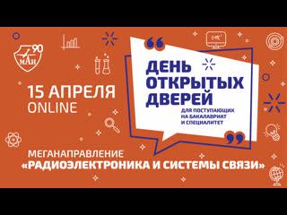 День открытых дверей меганаправления Радиоэлектроника и системы связи для поступающих на бакалавриат и специалитет