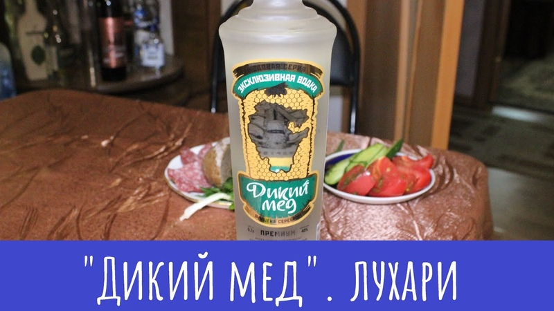 Алкотест Водка Дикий Мед Битва лухарей