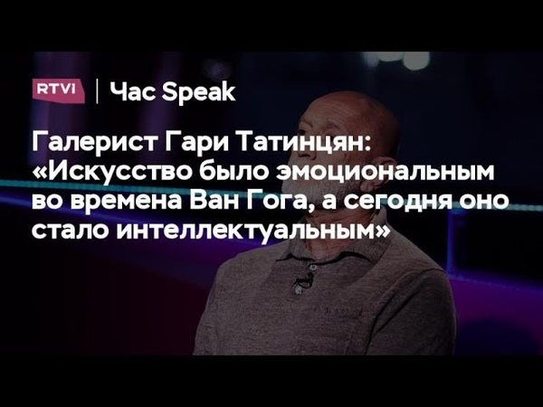 Гари Татинцян в программе Час Speak, RTVI