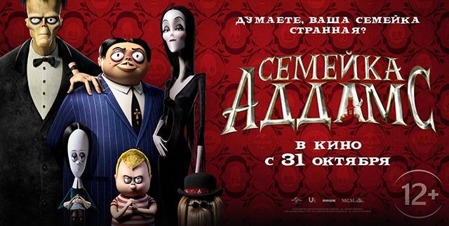 Семейка Аддамс мультфильм 2019 отзывы