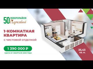 Квартиры от 1 390 000 рублей в 50 микрорайоне Парковый