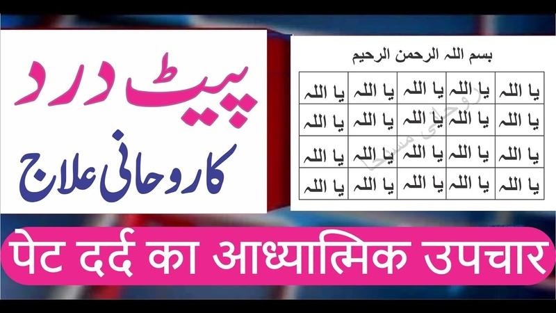 पेट दर्द का आध्यात्मिक उपचार Pait Dard ka Rohani Ilaj پیٹ درد 1705