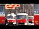 Харьковский трамвай | Разнообразие на Широнинцев | Kharkiv tram and trolleybus