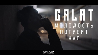 Galat - Молодость Погубит Нас (directed by @umnovproduction)