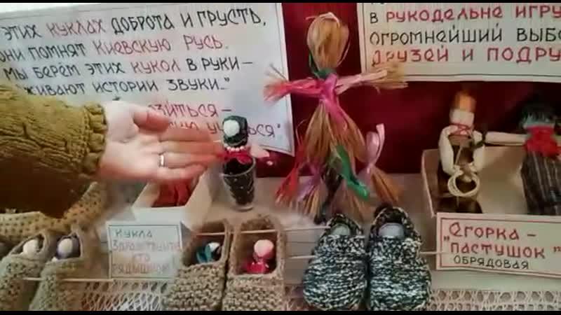 Онлайн выставка декоративно прикладного искусства Феномен русской традиционной тряпичной куклы Умнее всех глаза