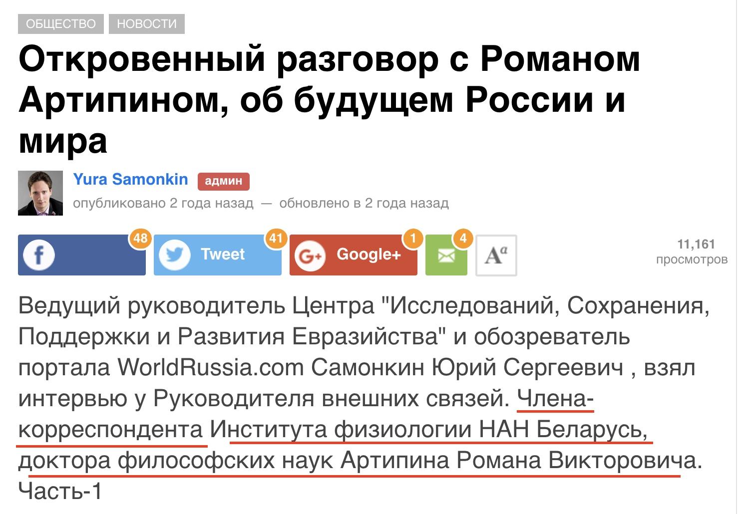 «Слава России» и её сквернословие, изображение №28