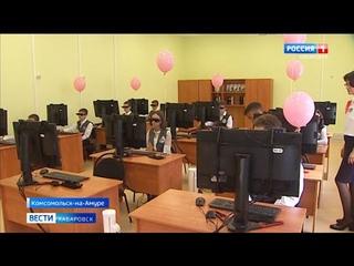 На инновационное образование переходят в инженерной школе Комсомольска благодаря федеральному гранту