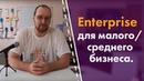 Enterprise для малого среднего бизнеса Как построить команду фриланс аутсорс или своя команда?