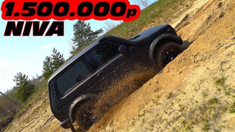 Безумие Что творит эта НИВА против Pajero Sport Kodiaq Land Rover Tiguan Grand Vitara