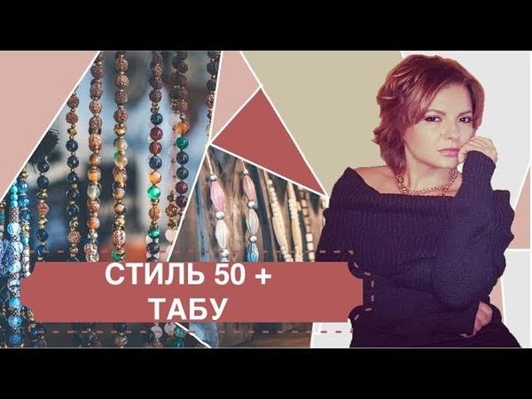 Табу в стиле женщин после 40 50 60 лет.