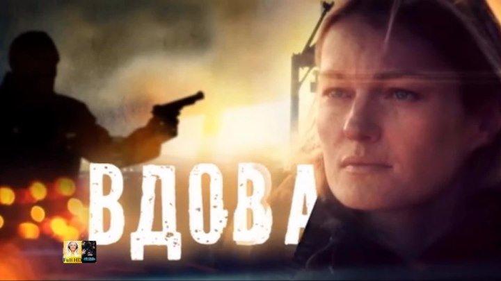 Вдова (Красная вдова):1-4 серии/8 : Криминальная драма Full HD