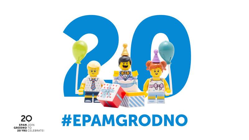 EPAM Grodno 20 лет