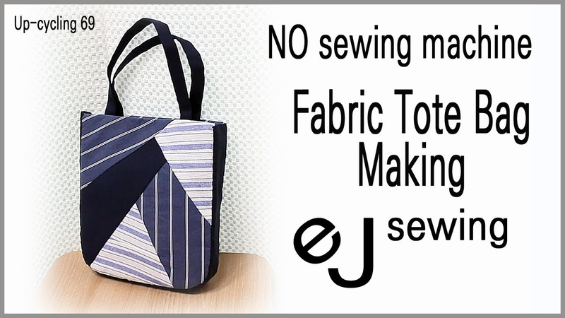 Up cycling - 69/Up cycle/Making a bag without a sewing machine/Make a fabric tote/ 원단 배색 손가방 만들기