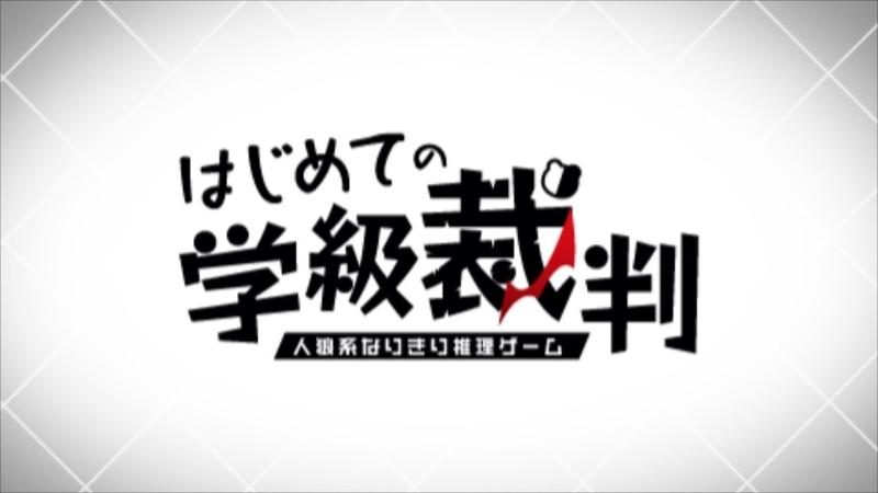 『ダンガンロンパ はじめての学級裁判~人狼系なりきり推理ゲーム~』プロモーションムービー PV