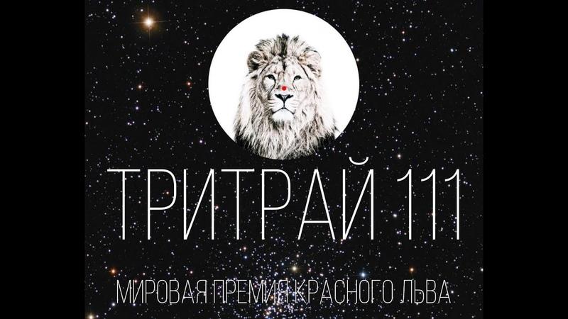 ТРИТРАЙ - 111 Мировая Премия Красного Льва. Основатель Артур Тритрай. 49 часть.