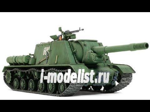 Обзор содержимого коробки сборной масштабной модели фирмы Tamiya: Советское самоходное орудие ИСУ-152 в 1/35 масштабе. Автор и ведущий: Александр Киселев. i-modelist.ru/goods/model/tehnika/tamiya/377/104.html