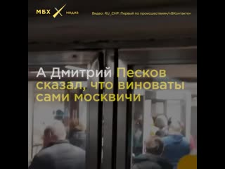 Электронные пропуска и коллапс в метро