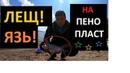 Язь и Лещ на пенопласт Рыбалка в Сибири