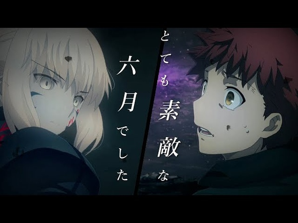 第三章公開前MAD とても素敵な六月でした Fate stay night Heaven's Feel