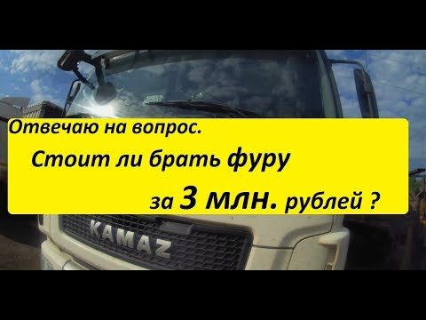 Стоит ли брать фуру в наше время тем более за 3 миллиона рублей