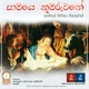 Archdiocesan Choir - Lowa Nidagath Mohothe