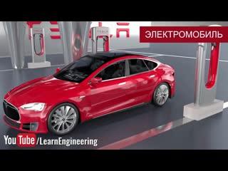 Как работает электромобиль