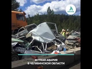 Авария в Челябинской области | АКУЛА