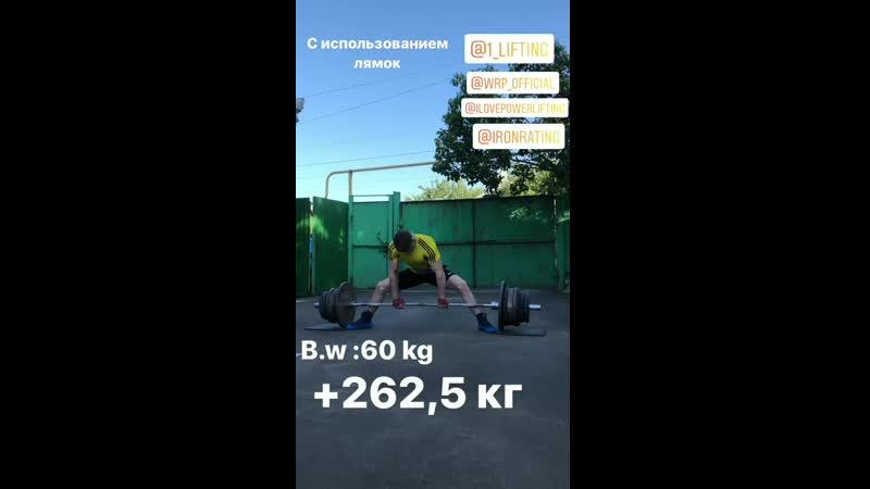 262.53@60 kg Максим Чурсанов