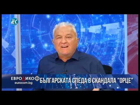 ✔️74/3 Веселина Томова: Коли с българска регистрация охраняват скандалния македонец Орце Камчев